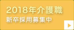 福寿会介護部 新卒エントリーフォーム