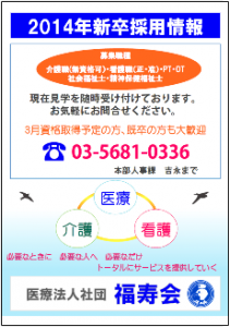 2014saiyo_sinsotsu
