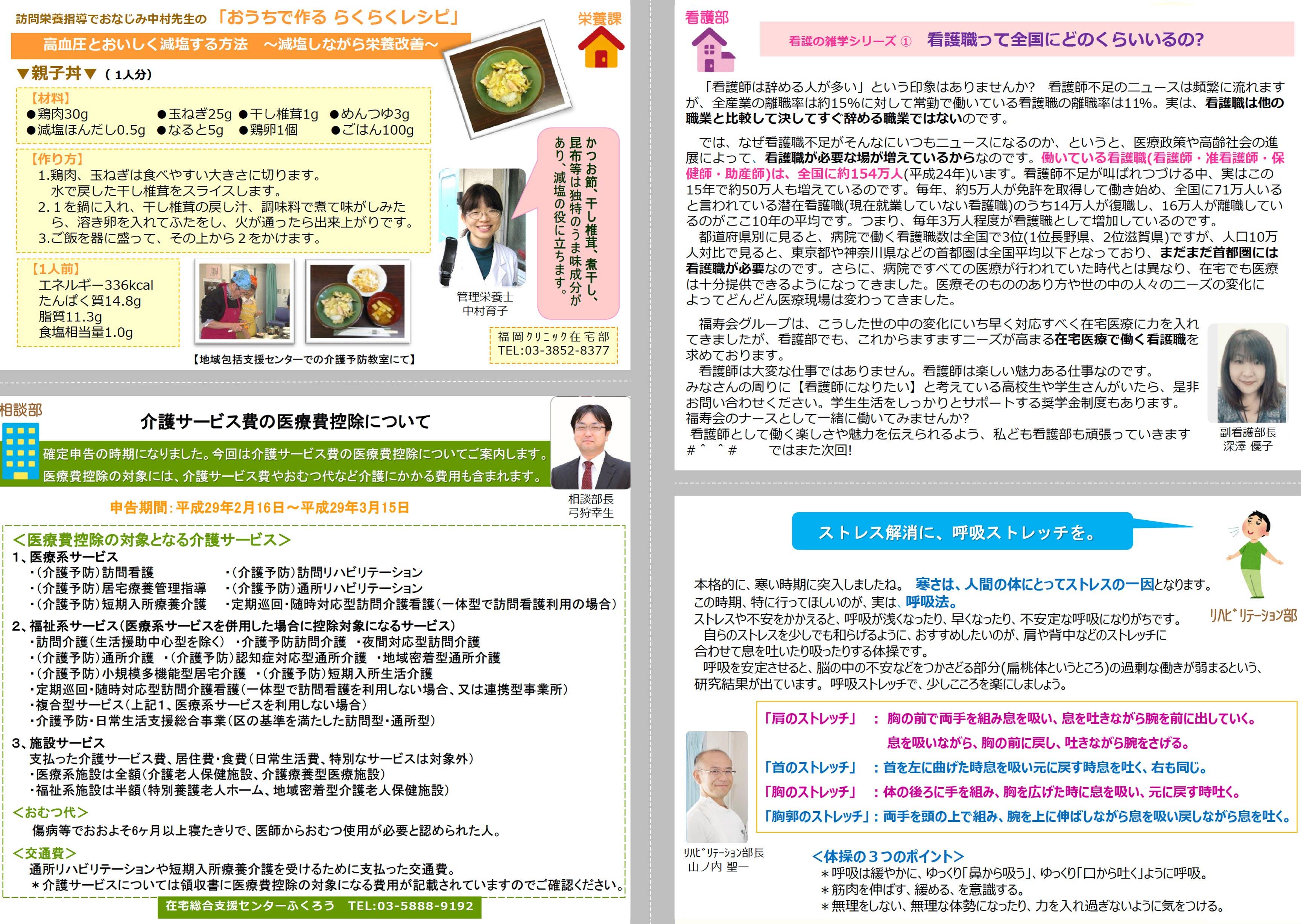 fukumimi_50Winter_2