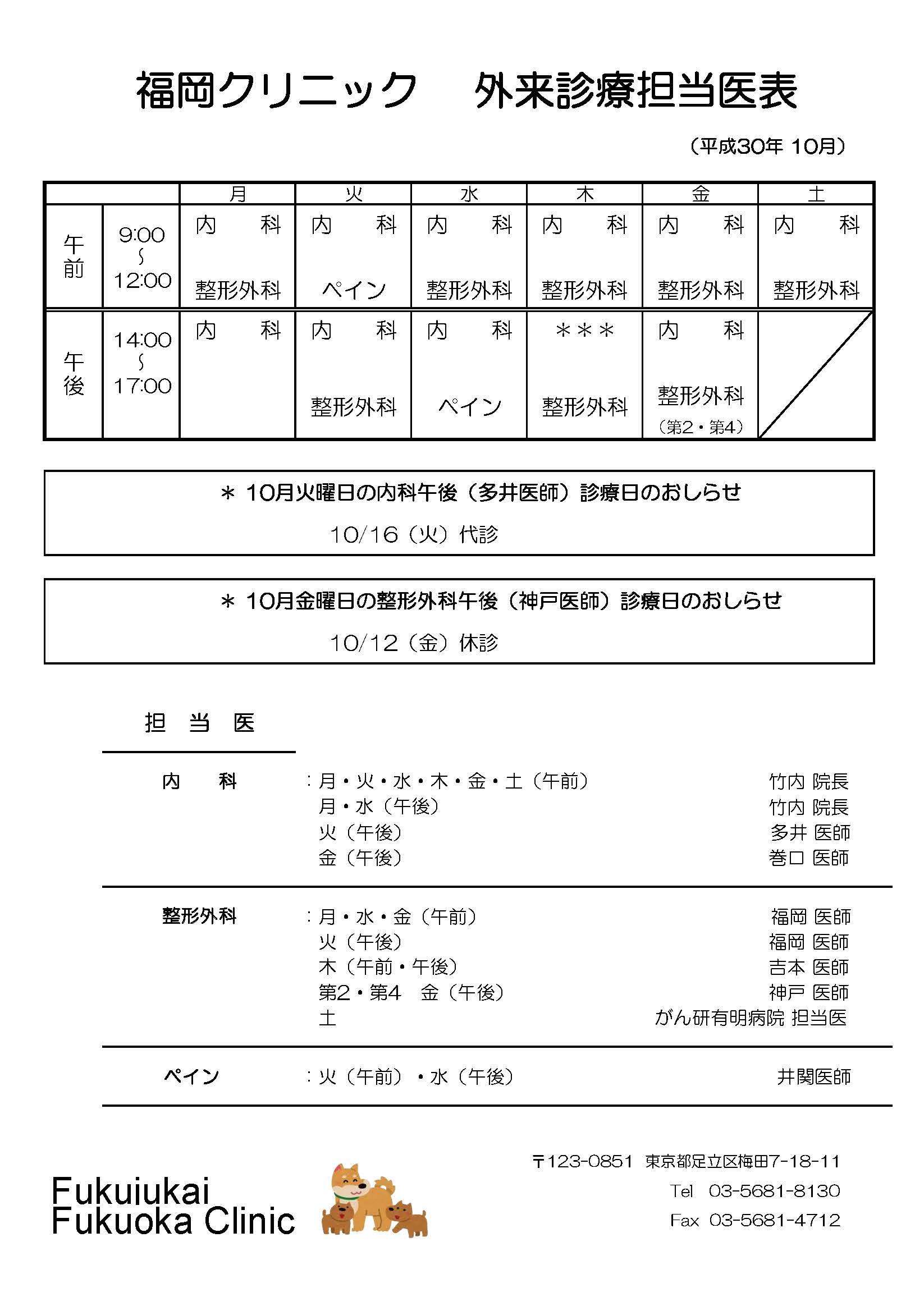 福岡クリニック 外来診療担当医表