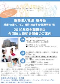 福寿会 2019年卒【全職種向け】秋採用情報パンフレット