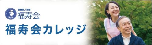 福寿会カレッジ