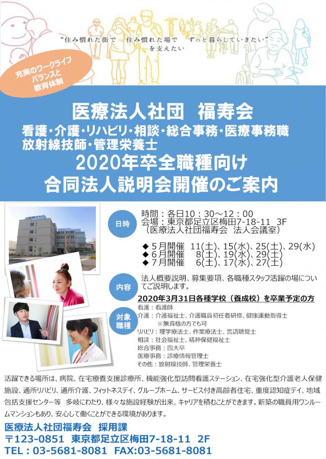 【31年卒合同営業用】2020のみ 採用就職説明会開催パンフ