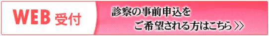 梅田診療所 初診受付サービス【小児科専用】