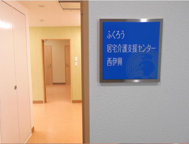 ふくろう居宅介護支援センター西伊興