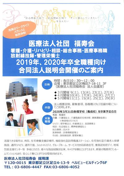 医療法人財団福寿会 2019年2020年卒全職種向け合同法人説明会PDFのチラシ