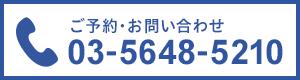 電話 03-5648-5210
