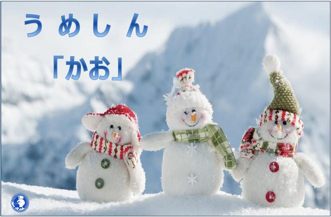 季刊情報誌「うめしん」1月号
