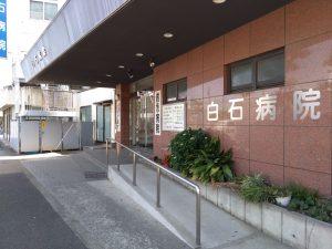 福寿会舎人病院 外来