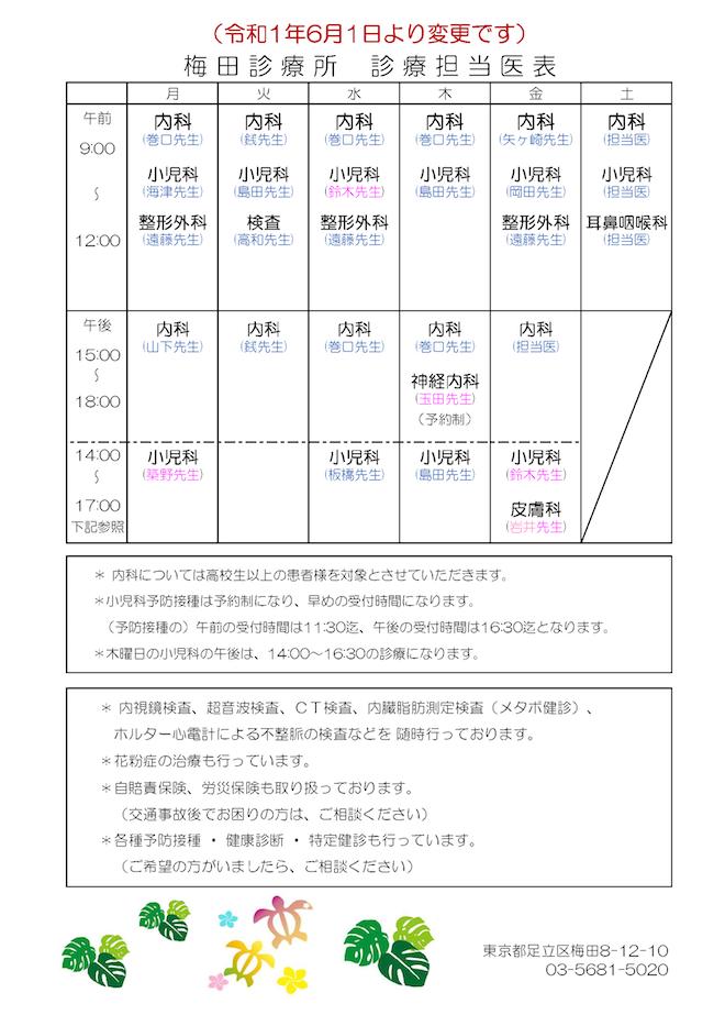 201905梅田診療所担当医表