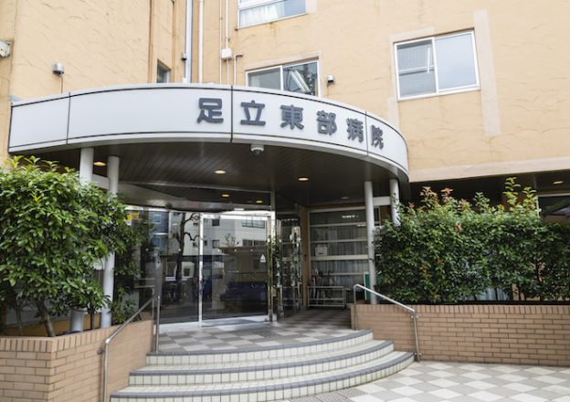 医療法人社団東部福寿会 福寿会足立東部病院 入院