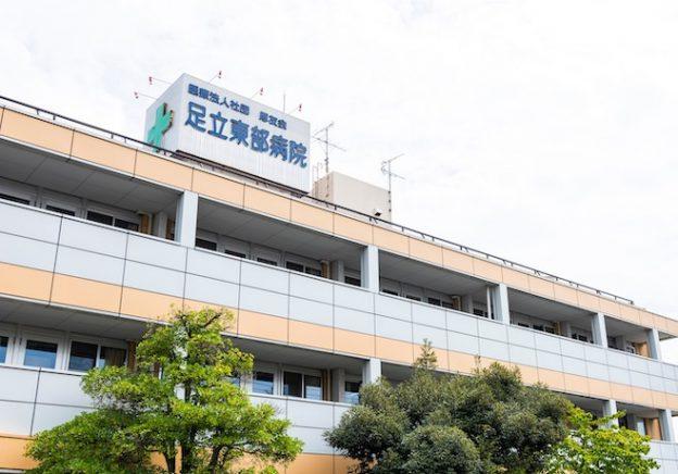 医療法人社団東部福寿会 福寿会足立東部病院 外来