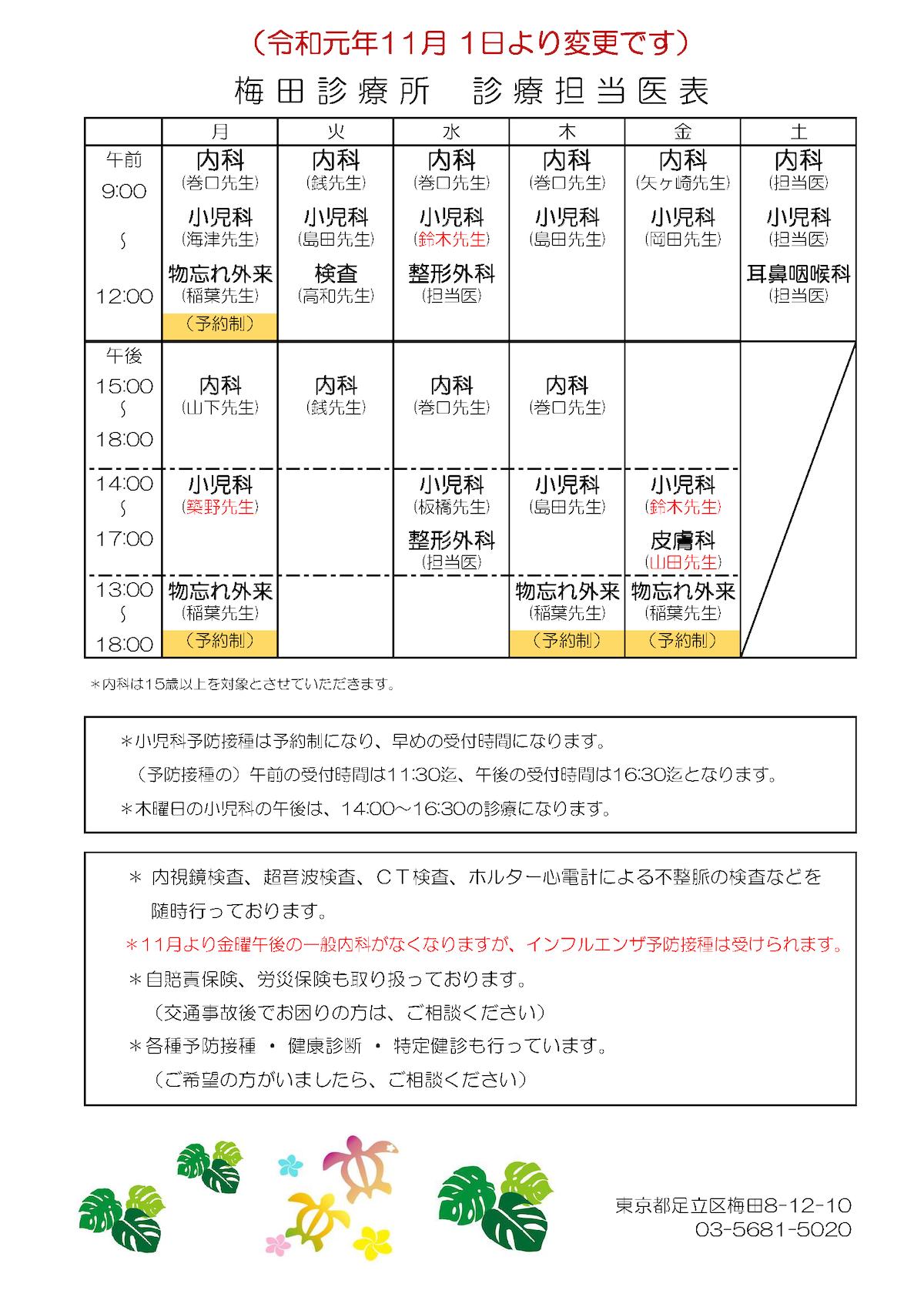 梅田診療所担当医表11月