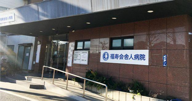福寿会舎人病院