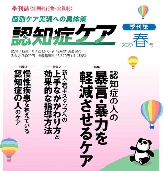 季刊誌 認知症ケア第21巻第1号2020春号