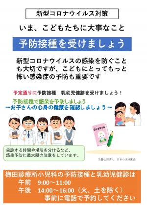 小児科予防接種