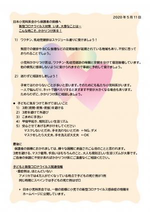 日本小児科医会から保護者の皆様へ