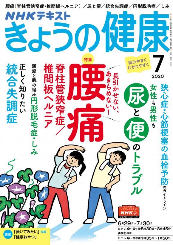 NHKテキスト きょうの健康 2020年7月号