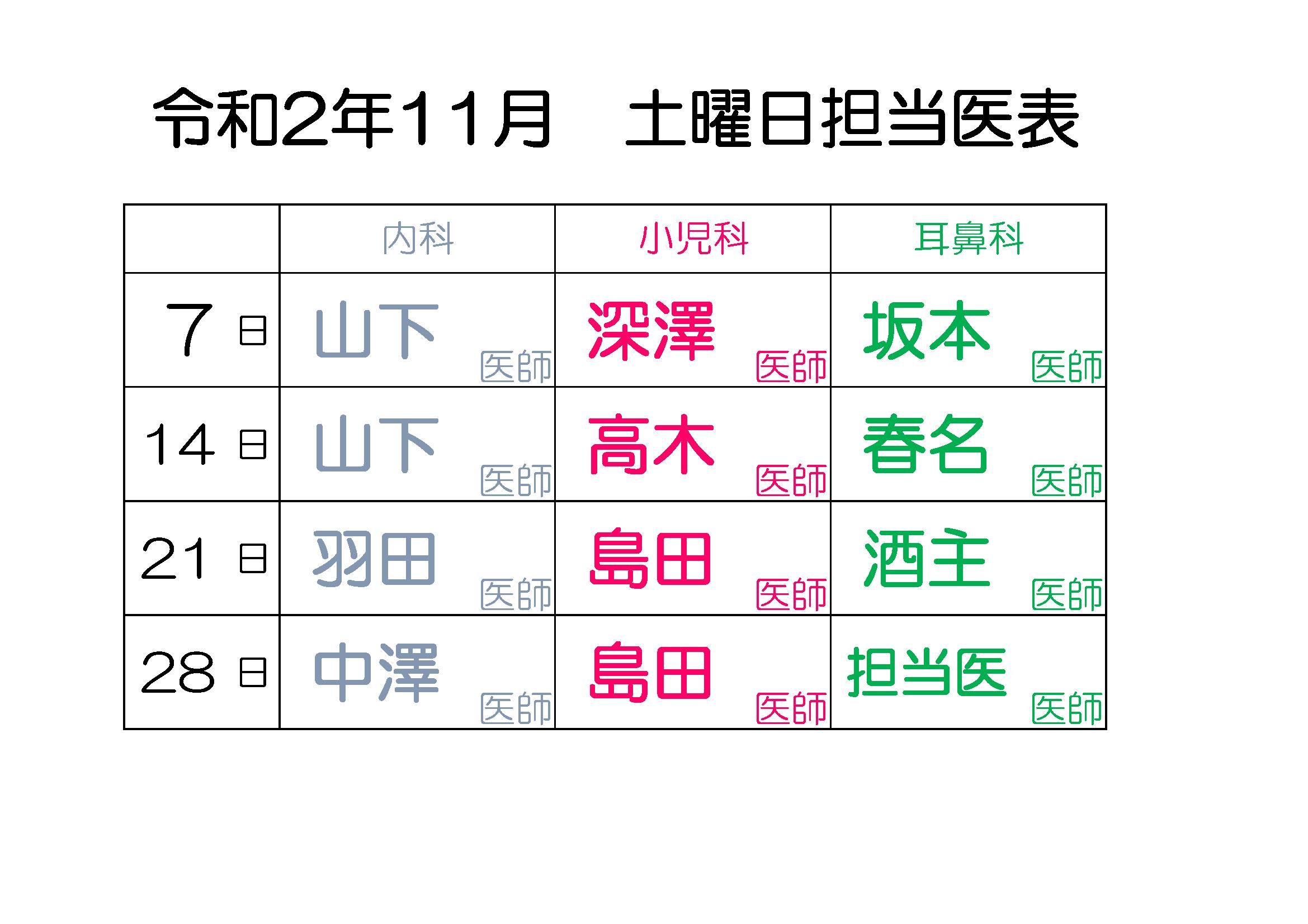 梅田診療所 土曜日担当医表
