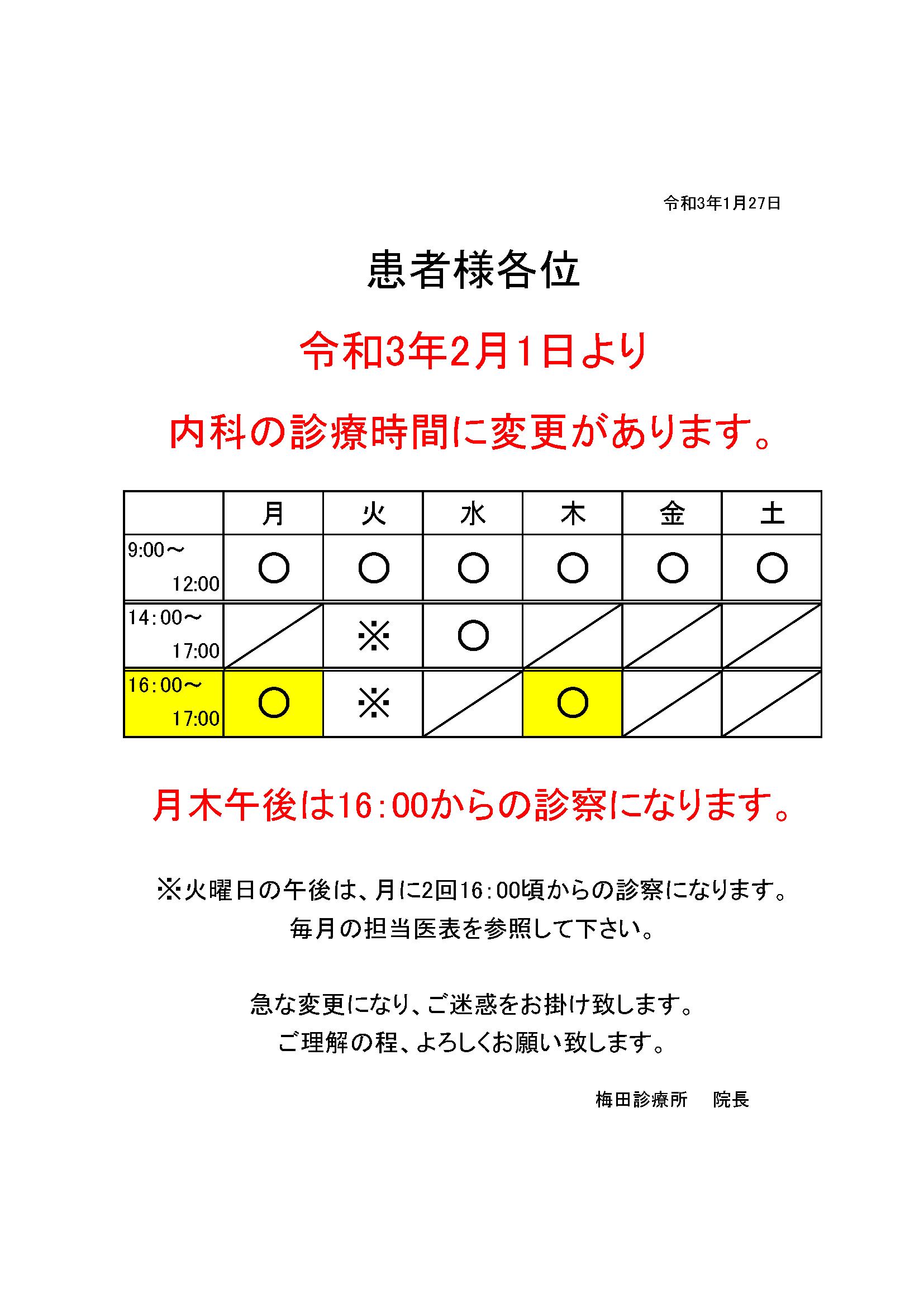 【梅田診療所】内科の診療時間変更のお知らせ