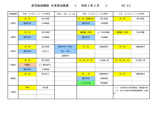赤羽岩渕病院外来担当医表(2021年3月)