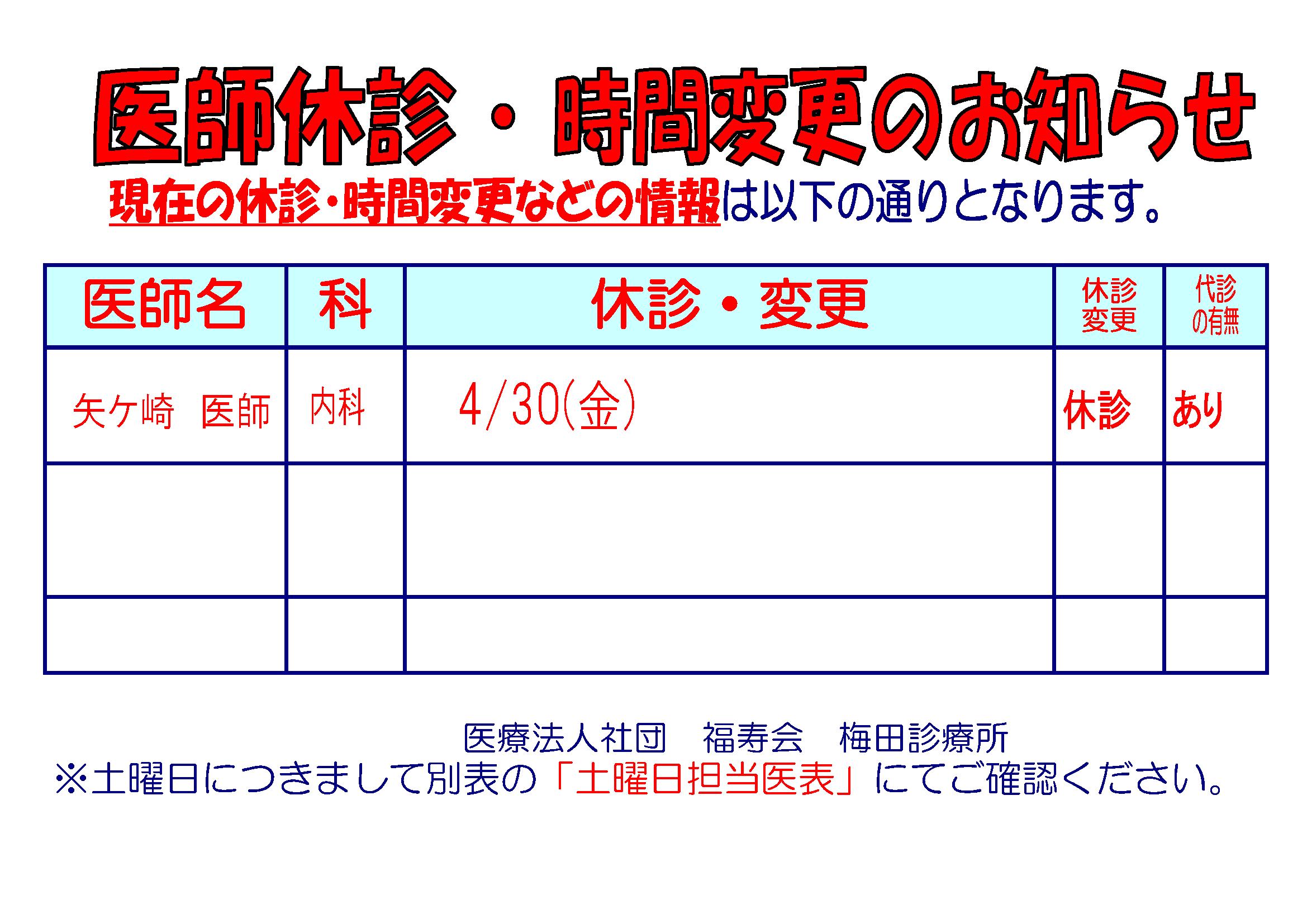 【梅田診療所】医師休診・時間変更のお知らせ