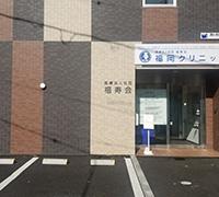 福岡クリニック通所リハビリテーションセンター