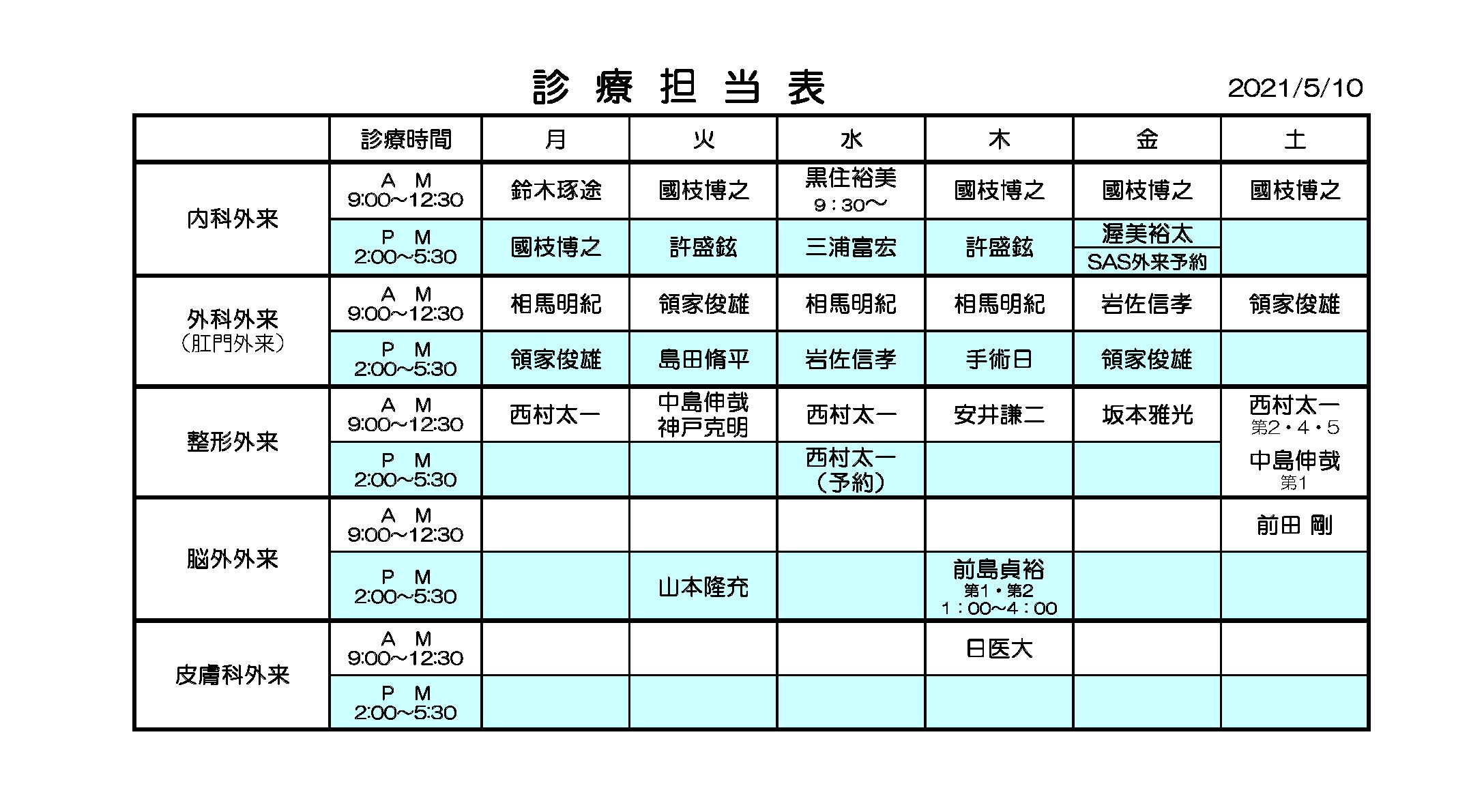 福寿会足立東部病院 外来担当医表5月