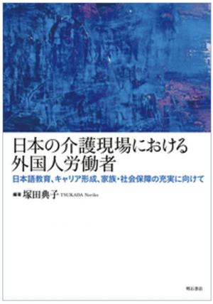 日本の介護現場における外国人労働者